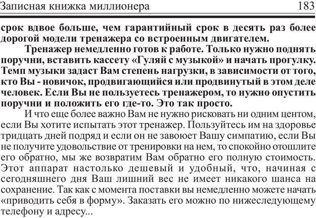PDF. Записная книжка миллионера. Скотт С. К. Страница 182. Читать онлайн