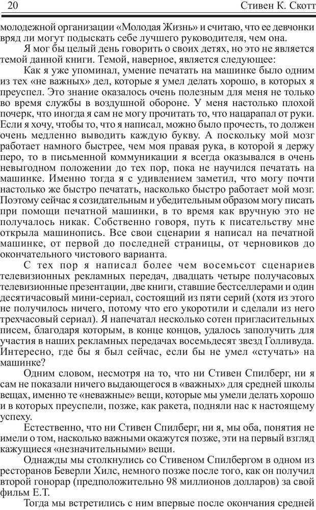 PDF. Записная книжка миллионера. Скотт С. К. Страница 19. Читать онлайн