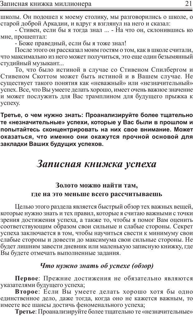 PDF. Записная книжка миллионера. Скотт С. К. Страница 20. Читать онлайн