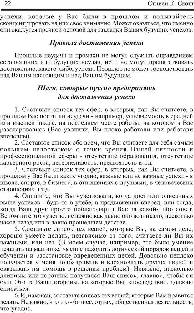 PDF. Записная книжка миллионера. Скотт С. К. Страница 21. Читать онлайн