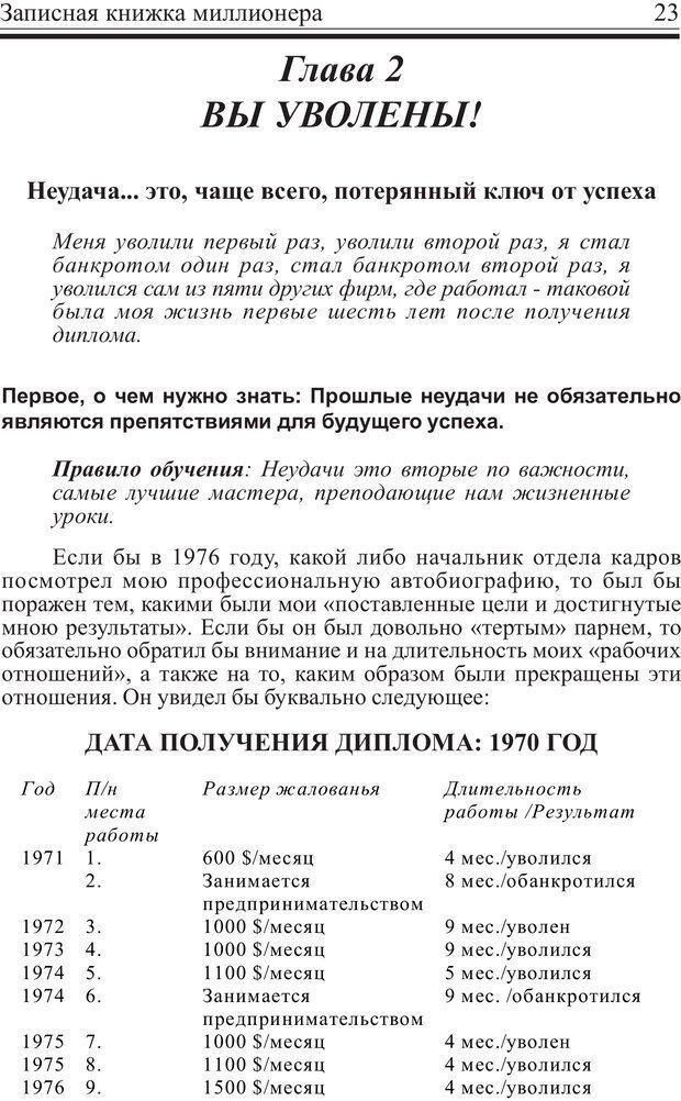 PDF. Записная книжка миллионера. Скотт С. К. Страница 22. Читать онлайн