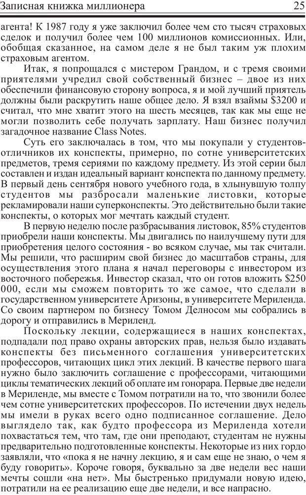 PDF. Записная книжка миллионера. Скотт С. К. Страница 24. Читать онлайн