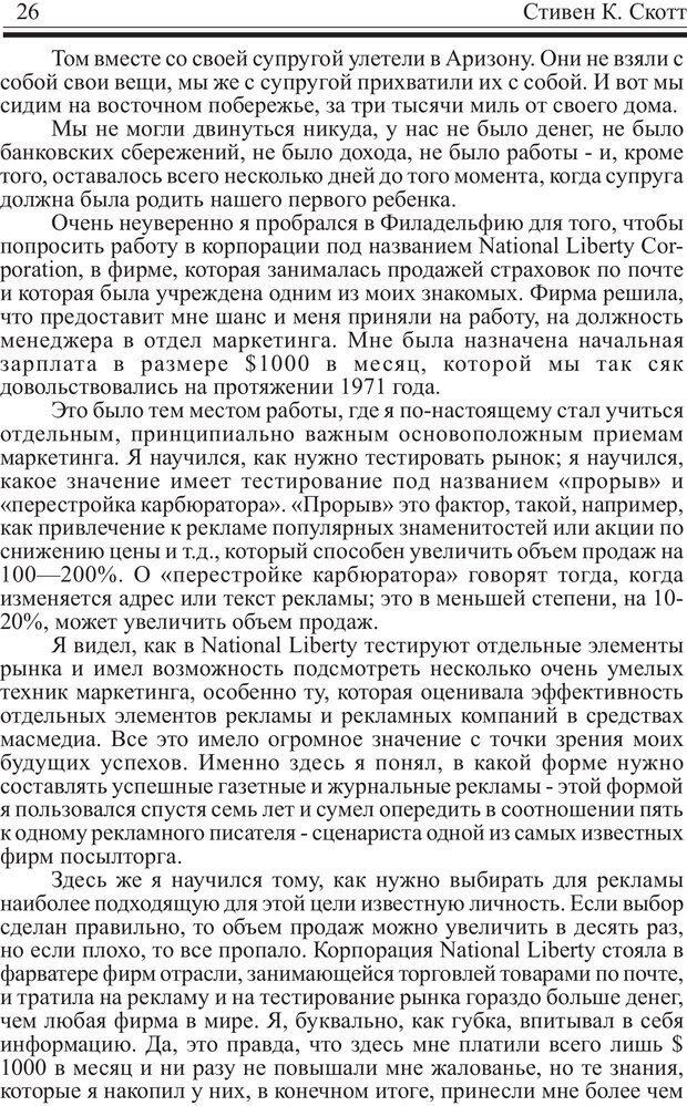 PDF. Записная книжка миллионера. Скотт С. К. Страница 25. Читать онлайн