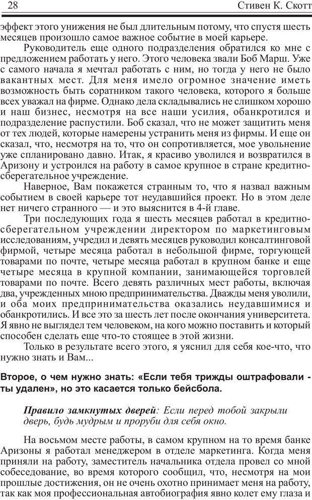 PDF. Записная книжка миллионера. Скотт С. К. Страница 27. Читать онлайн