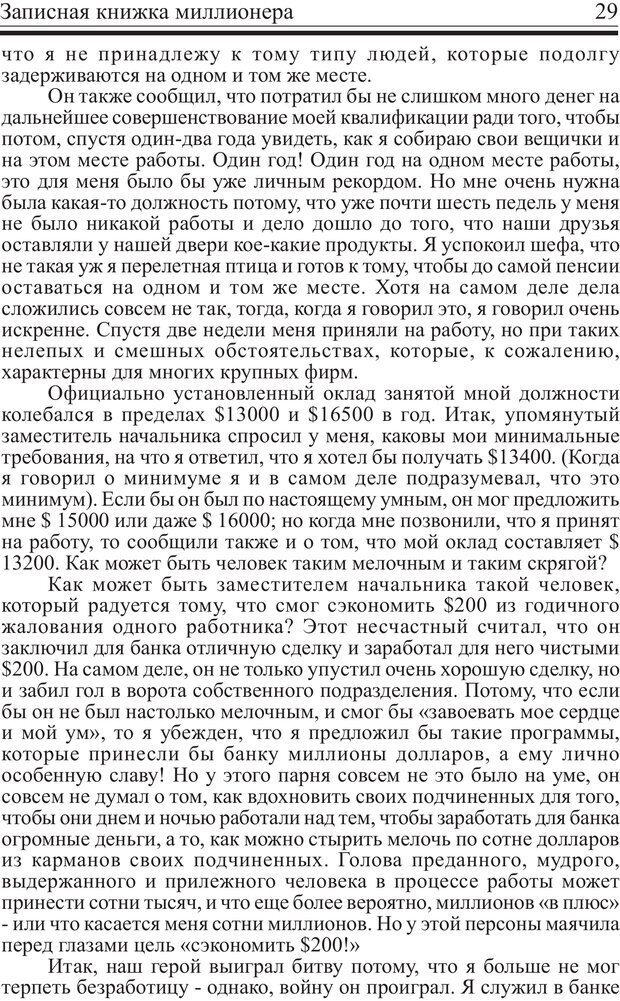 PDF. Записная книжка миллионера. Скотт С. К. Страница 28. Читать онлайн