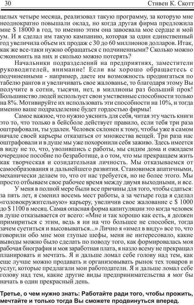 PDF. Записная книжка миллионера. Скотт С. К. Страница 29. Читать онлайн
