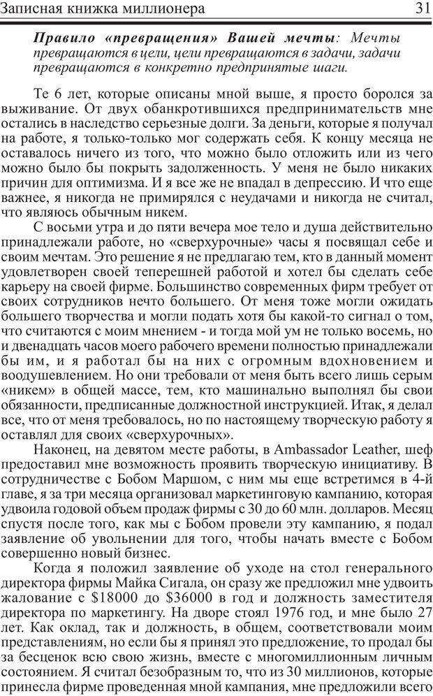 PDF. Записная книжка миллионера. Скотт С. К. Страница 30. Читать онлайн