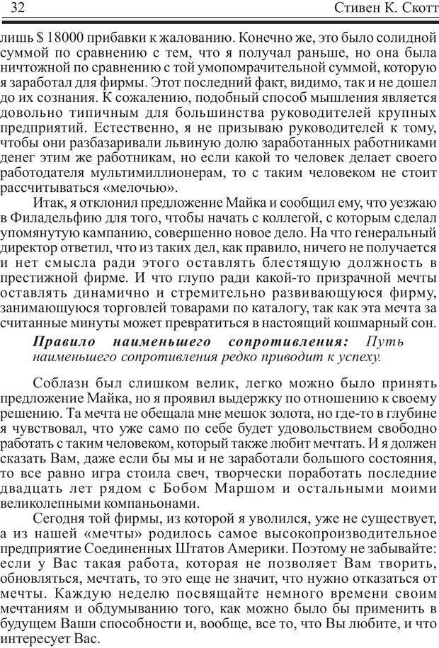 PDF. Записная книжка миллионера. Скотт С. К. Страница 31. Читать онлайн