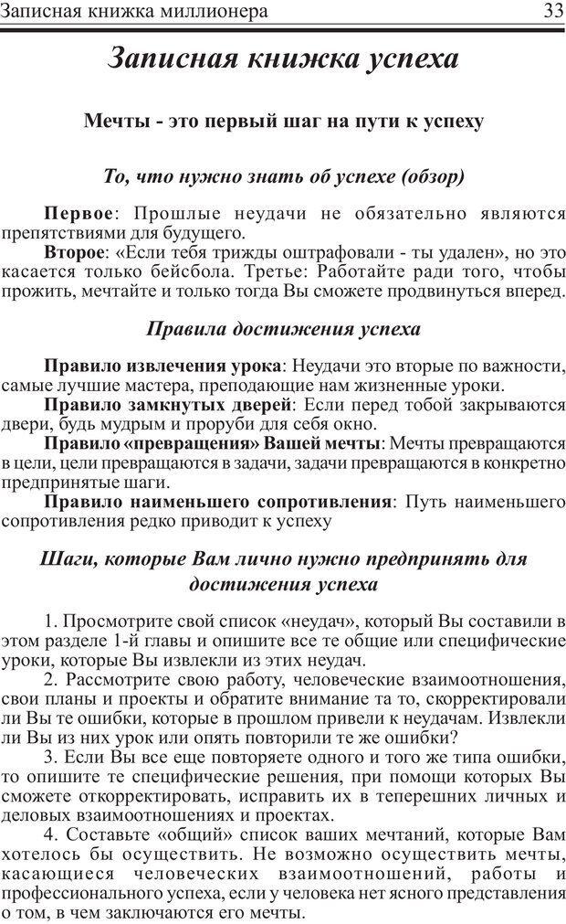 PDF. Записная книжка миллионера. Скотт С. К. Страница 32. Читать онлайн