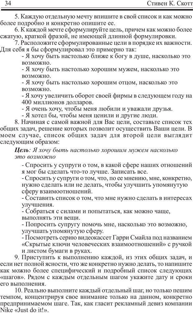 PDF. Записная книжка миллионера. Скотт С. К. Страница 33. Читать онлайн