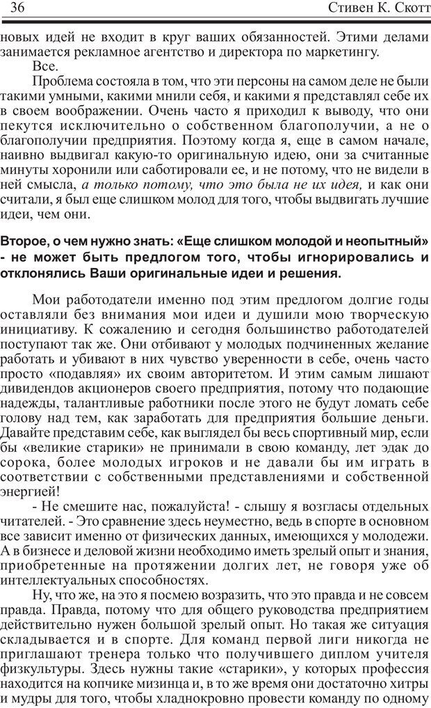 PDF. Записная книжка миллионера. Скотт С. К. Страница 35. Читать онлайн