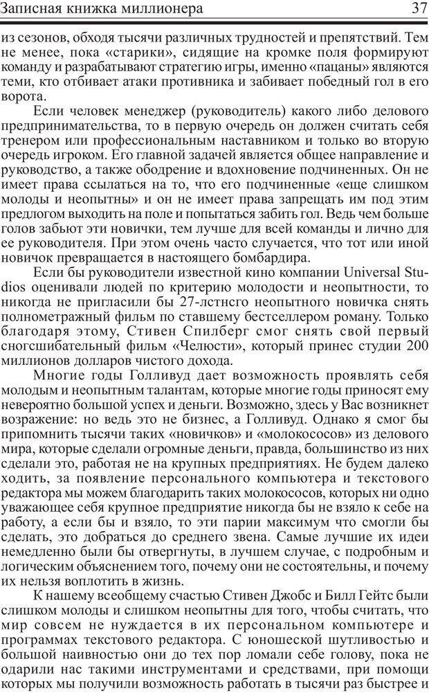 PDF. Записная книжка миллионера. Скотт С. К. Страница 36. Читать онлайн
