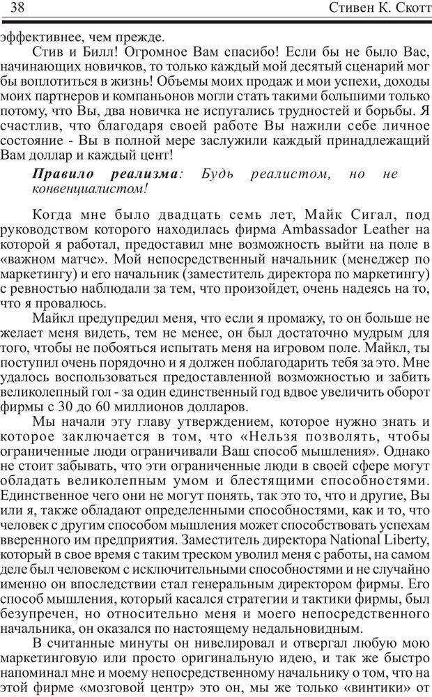 PDF. Записная книжка миллионера. Скотт С. К. Страница 37. Читать онлайн