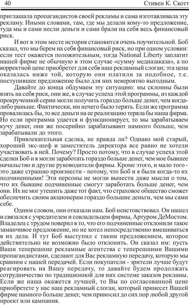 PDF. Записная книжка миллионера. Скотт С. К. Страница 39. Читать онлайн