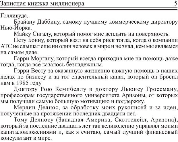 PDF. Записная книжка миллионера. Скотт С. К. Страница 4. Читать онлайн