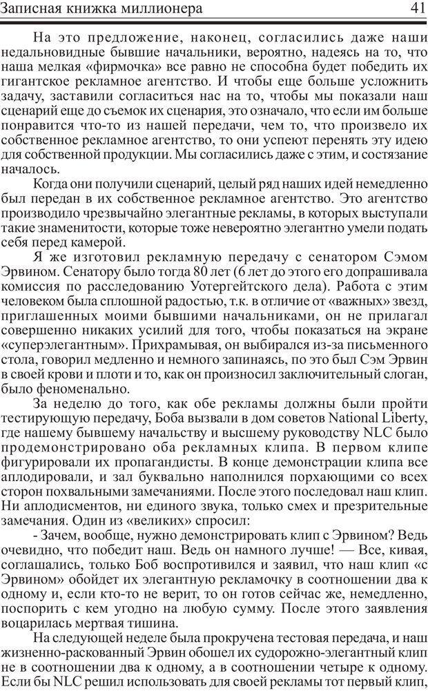 PDF. Записная книжка миллионера. Скотт С. К. Страница 40. Читать онлайн