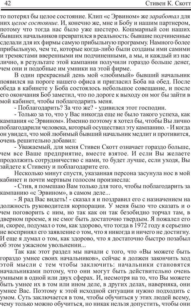PDF. Записная книжка миллионера. Скотт С. К. Страница 41. Читать онлайн