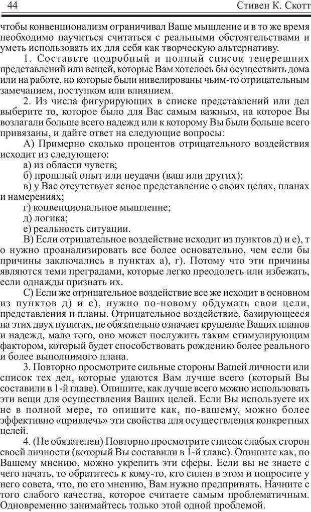 PDF. Записная книжка миллионера. Скотт С. К. Страница 43. Читать онлайн