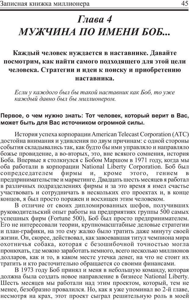 PDF. Записная книжка миллионера. Скотт С. К. Страница 44. Читать онлайн