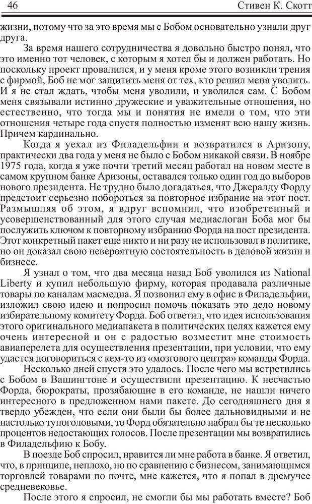 PDF. Записная книжка миллионера. Скотт С. К. Страница 45. Читать онлайн