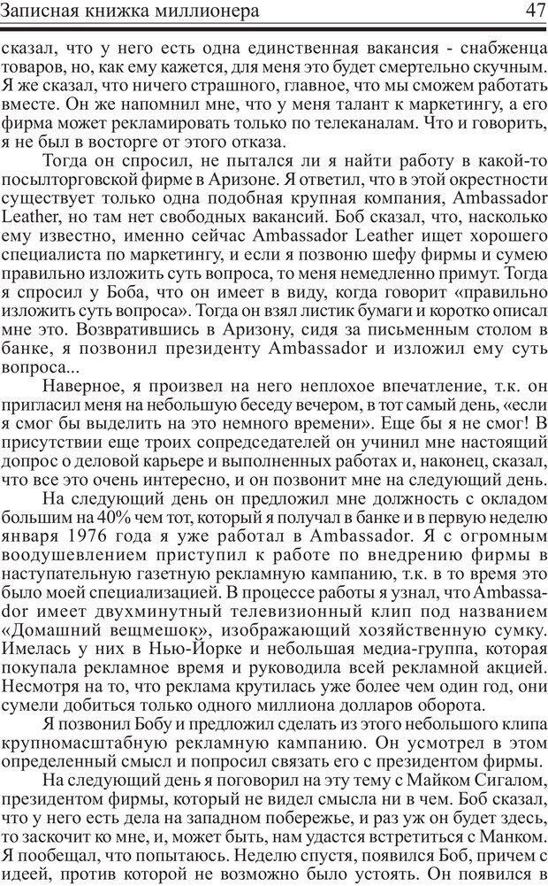PDF. Записная книжка миллионера. Скотт С. К. Страница 46. Читать онлайн