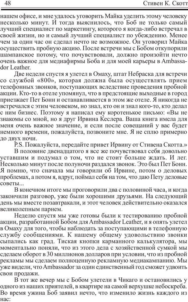 PDF. Записная книжка миллионера. Скотт С. К. Страница 47. Читать онлайн