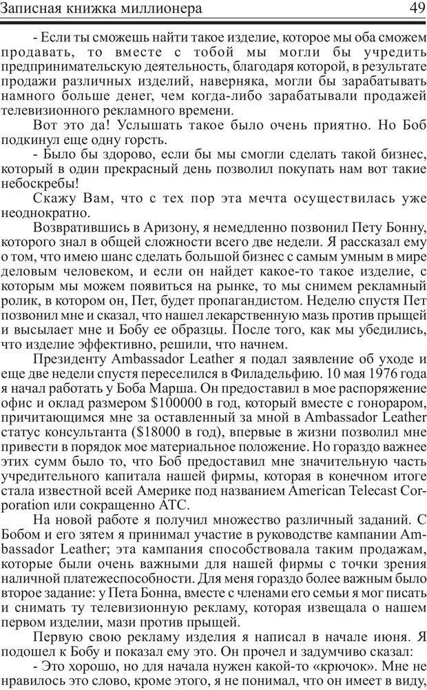 PDF. Записная книжка миллионера. Скотт С. К. Страница 48. Читать онлайн