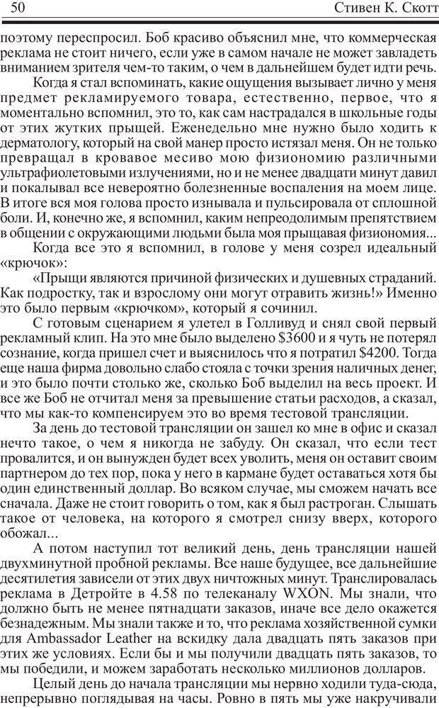 PDF. Записная книжка миллионера. Скотт С. К. Страница 49. Читать онлайн