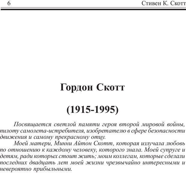 PDF. Записная книжка миллионера. Скотт С. К. Страница 5. Читать онлайн