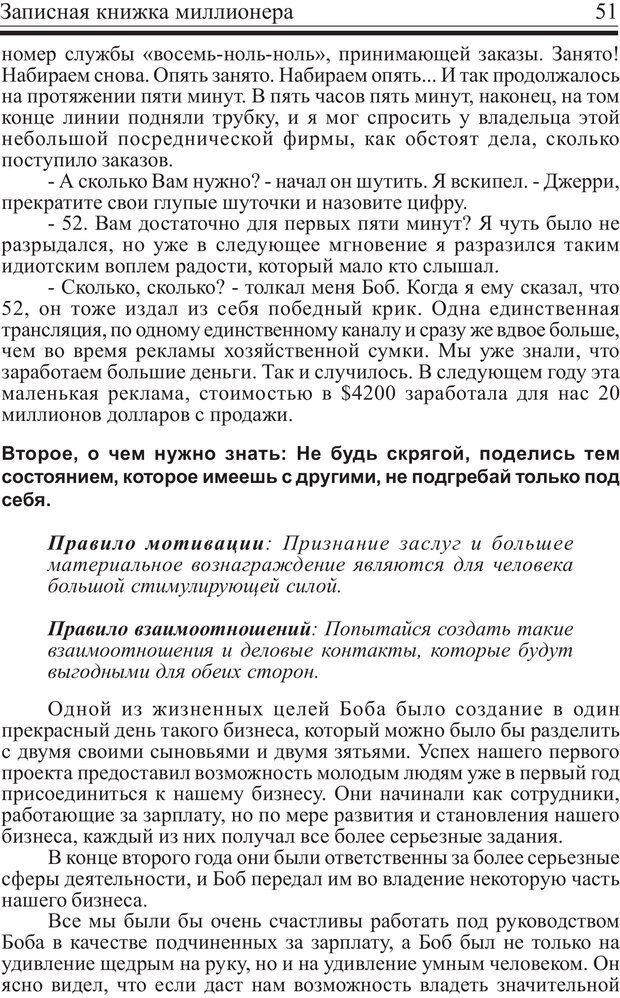 PDF. Записная книжка миллионера. Скотт С. К. Страница 50. Читать онлайн