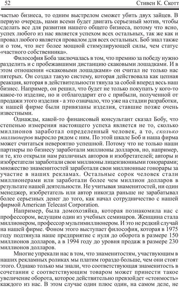 PDF. Записная книжка миллионера. Скотт С. К. Страница 51. Читать онлайн