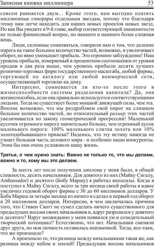 PDF. Записная книжка миллионера. Скотт С. К. Страница 52. Читать онлайн
