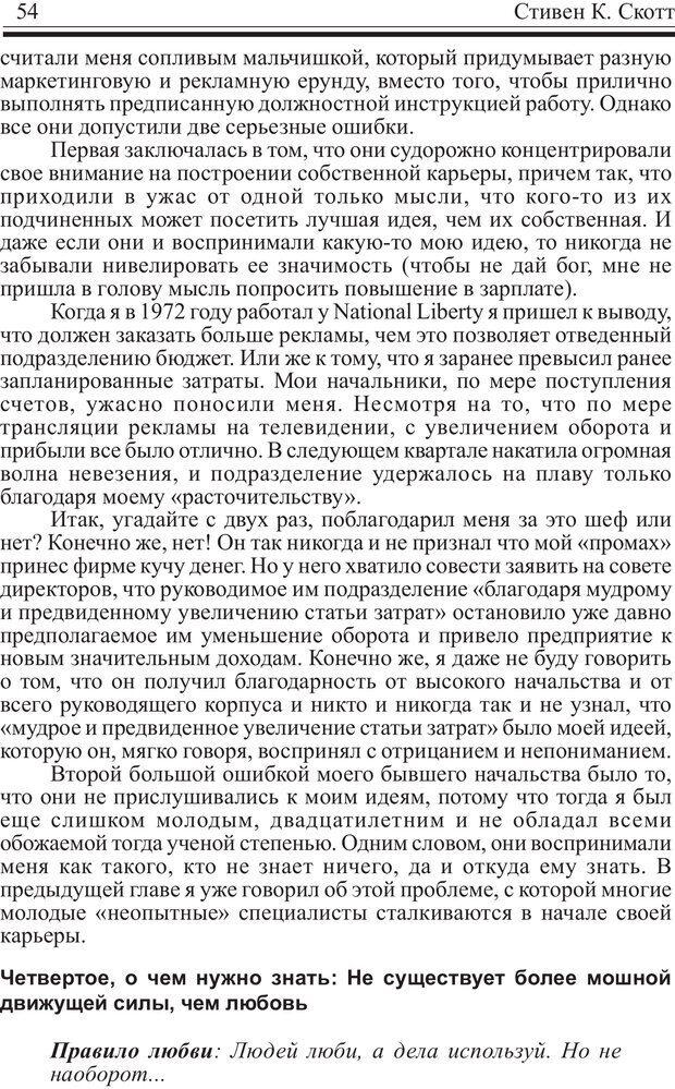 PDF. Записная книжка миллионера. Скотт С. К. Страница 53. Читать онлайн