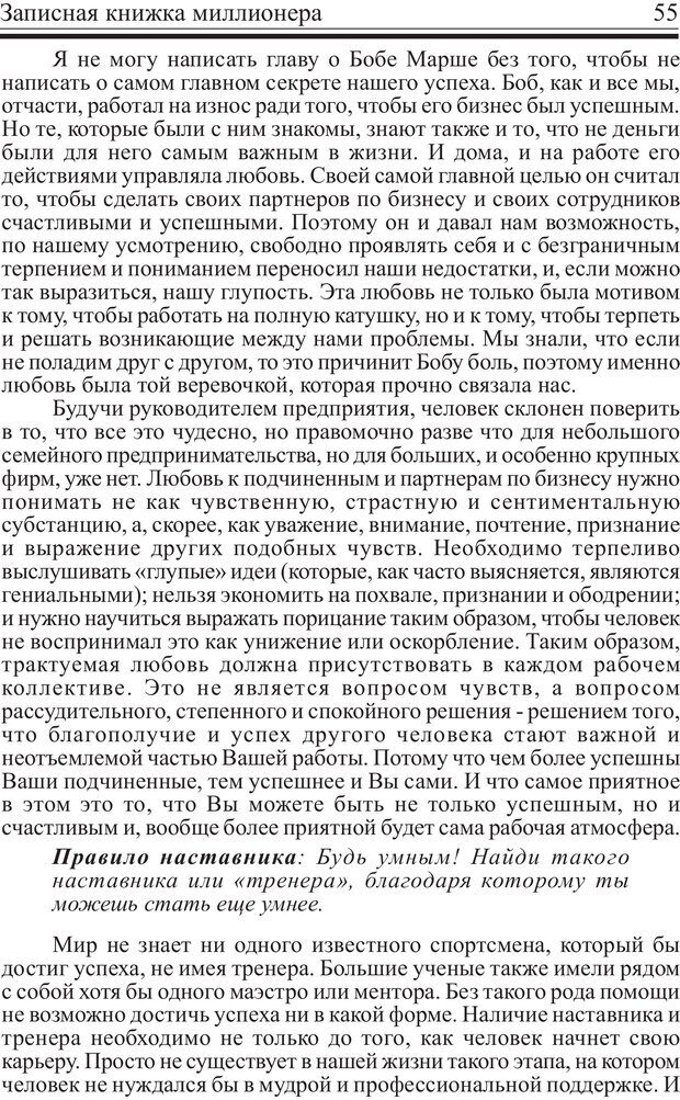 PDF. Записная книжка миллионера. Скотт С. К. Страница 54. Читать онлайн