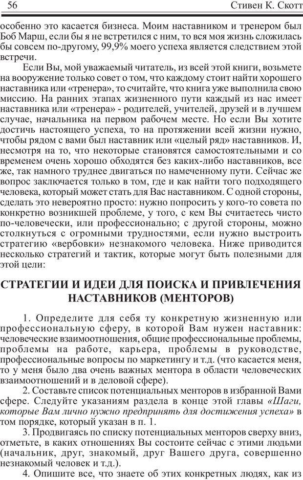 PDF. Записная книжка миллионера. Скотт С. К. Страница 55. Читать онлайн