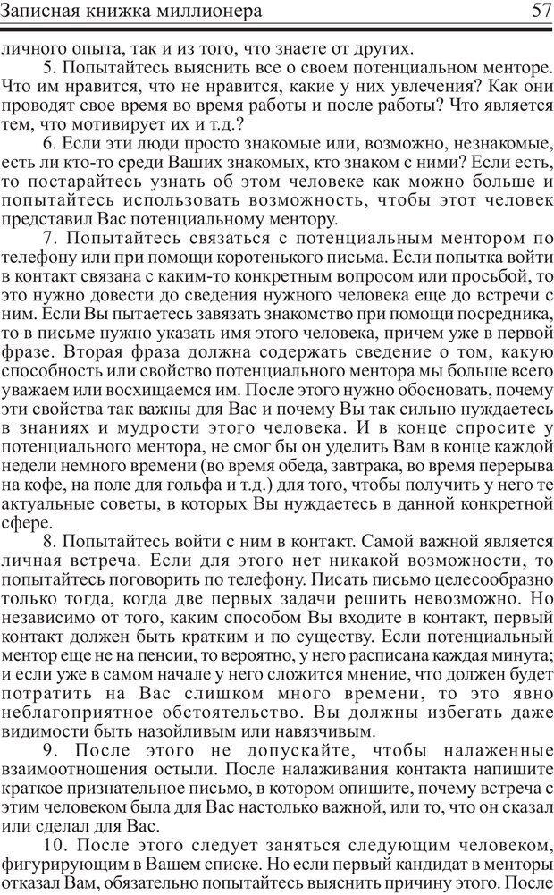 PDF. Записная книжка миллионера. Скотт С. К. Страница 56. Читать онлайн