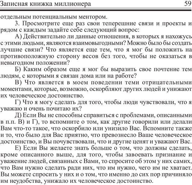PDF. Записная книжка миллионера. Скотт С. К. Страница 58. Читать онлайн