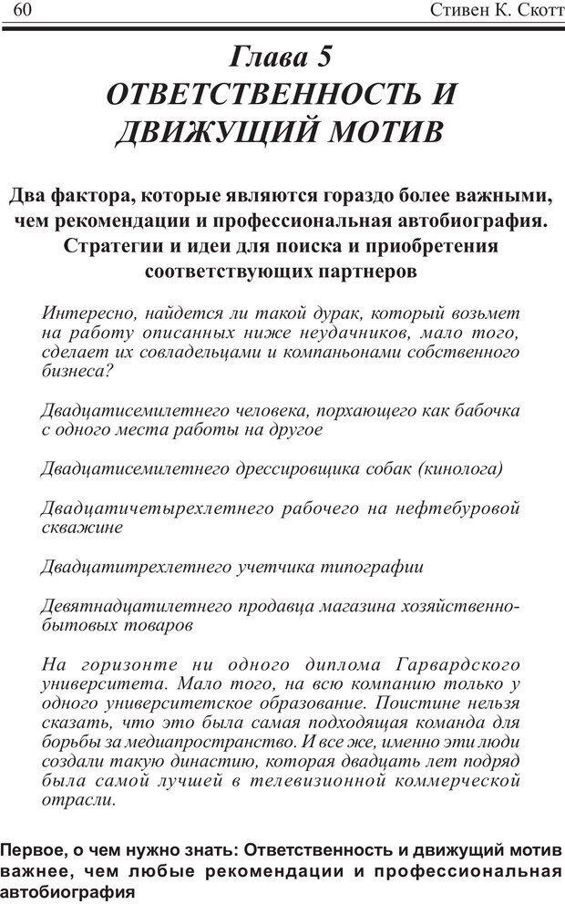 PDF. Записная книжка миллионера. Скотт С. К. Страница 59. Читать онлайн