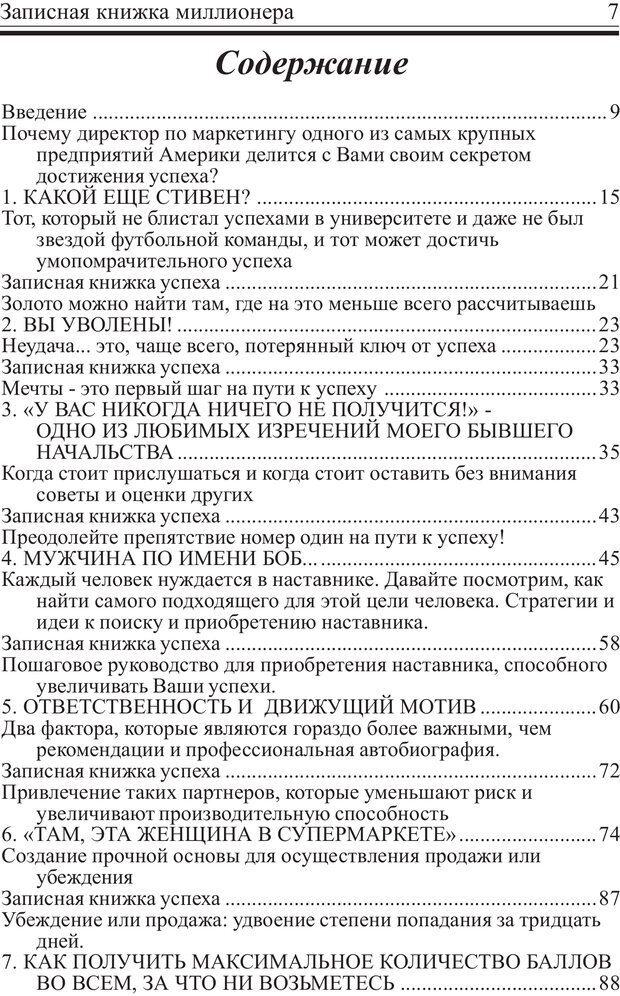 PDF. Записная книжка миллионера. Скотт С. К. Страница 6. Читать онлайн