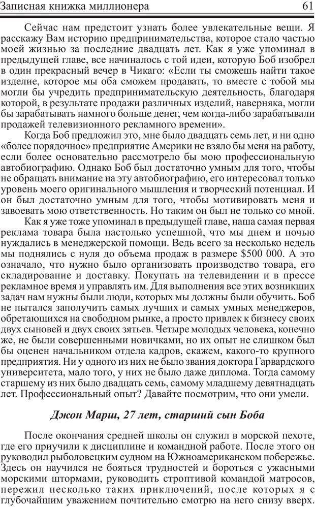 PDF. Записная книжка миллионера. Скотт С. К. Страница 60. Читать онлайн