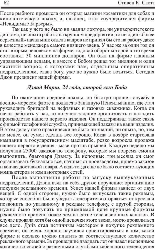 PDF. Записная книжка миллионера. Скотт С. К. Страница 61. Читать онлайн