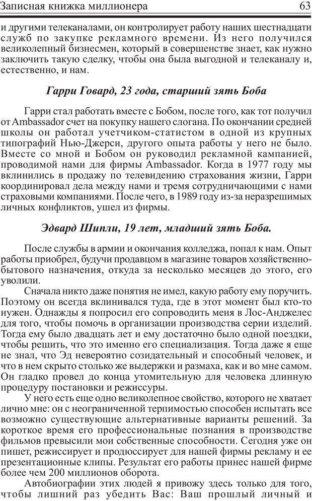 PDF. Записная книжка миллионера. Скотт С. К. Страница 62. Читать онлайн
