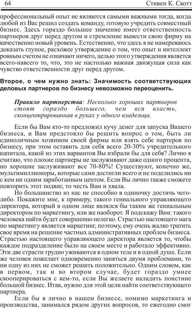 PDF. Записная книжка миллионера. Скотт С. К. Страница 63. Читать онлайн