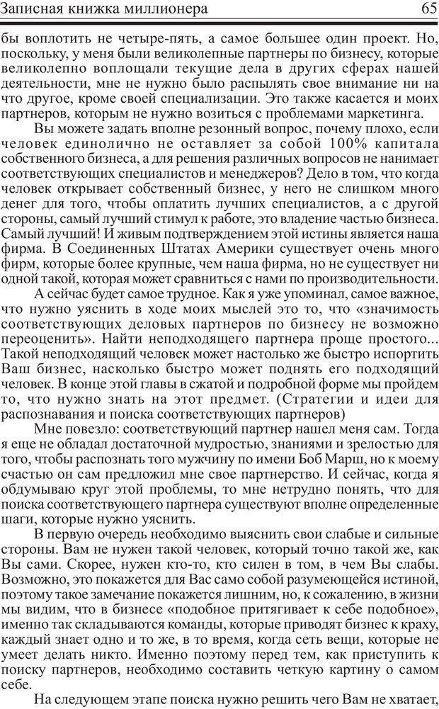 PDF. Записная книжка миллионера. Скотт С. К. Страница 64. Читать онлайн