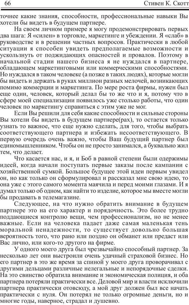 PDF. Записная книжка миллионера. Скотт С. К. Страница 65. Читать онлайн
