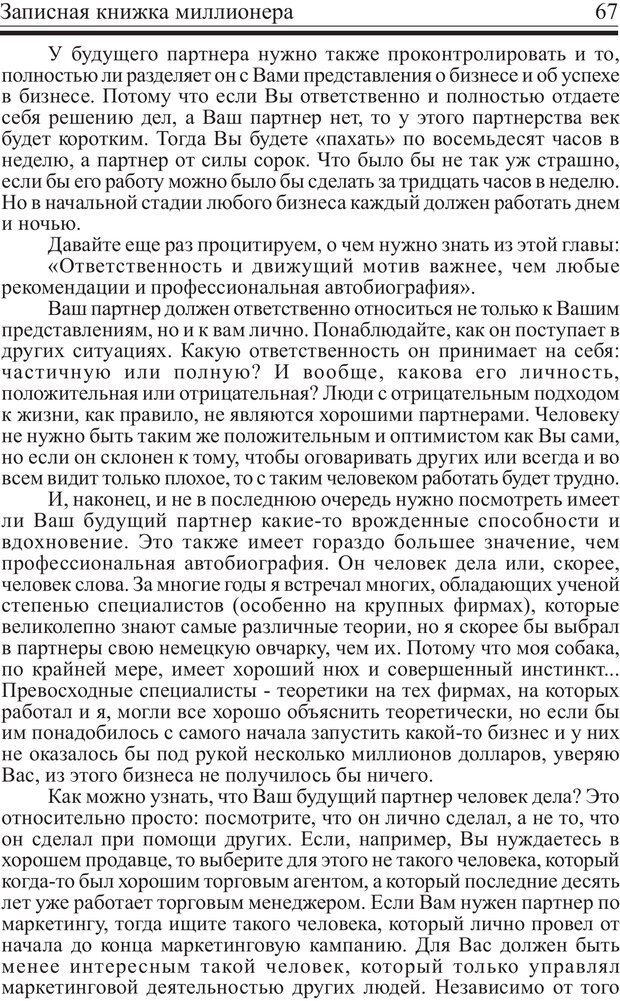 PDF. Записная книжка миллионера. Скотт С. К. Страница 66. Читать онлайн