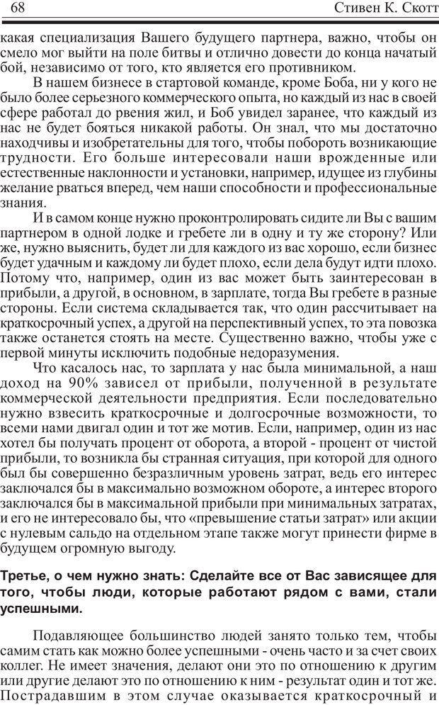 PDF. Записная книжка миллионера. Скотт С. К. Страница 67. Читать онлайн
