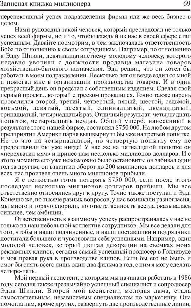 PDF. Записная книжка миллионера. Скотт С. К. Страница 68. Читать онлайн