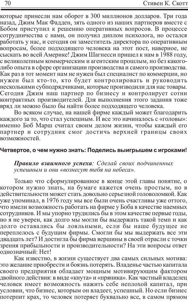 PDF. Записная книжка миллионера. Скотт С. К. Страница 69. Читать онлайн