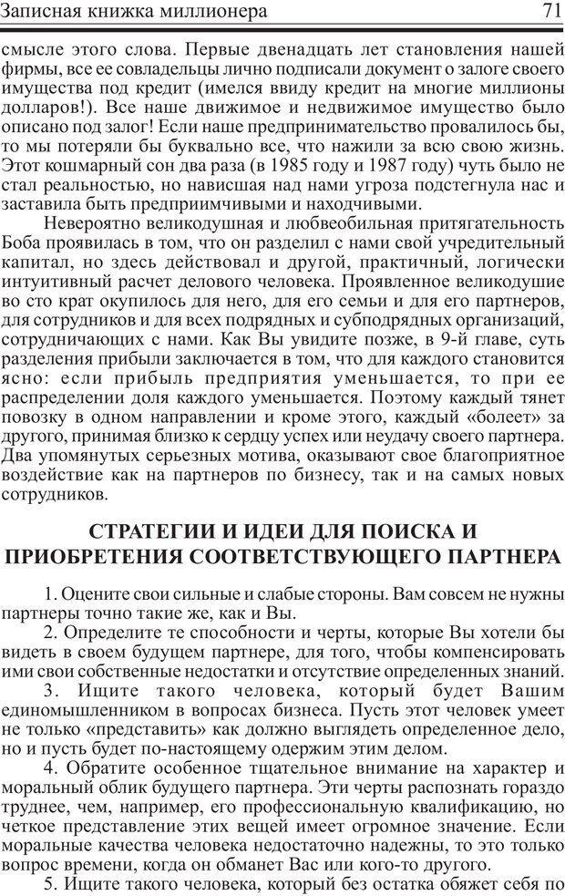 PDF. Записная книжка миллионера. Скотт С. К. Страница 70. Читать онлайн